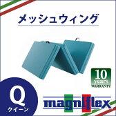 マニフレックス メッシュウィング 高反発三つ折りマットレス クィーンサイズ (クイーンサイズ) 157x198x11cm 【送料・代引き手数料無料】