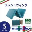 マニフレックス 高反発マットレス メッシュウィング シングル 三つ折り magniflex メッシュウイング 送料無料 正規品 10年保証 あす楽対応