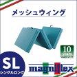 マニフレックス 三つ折り高反発マットレス メッシュウィング シングルロングサイズ(長さ210cm) 三つ折りマットレス メッシュウイング magniflex