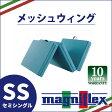 マニフレックス メッシュウィング 高反発三つ折りマットレス セミシングルサイズ 80x198x11cm 【送料・代引き手数料無料】