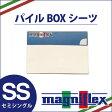 【magniflex】 マニフレックス コットンパイルボックスシーツ セミシングルサイズ 80X195X26cm
