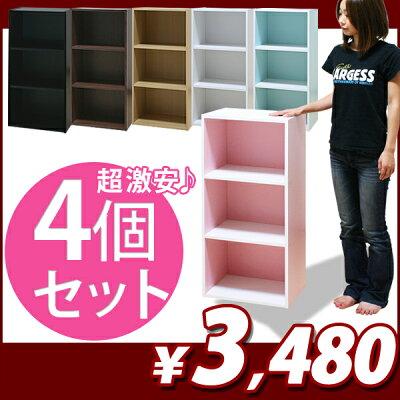 【カラーボックス!4個セット】三段ボックス マルチラック 多目的ラック 本棚 DVD CD ラック コ...