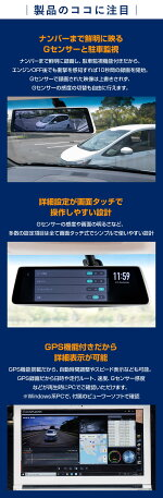【安心1年保証】スマートルームミラー前後ドラレコ付純正ミラー交換タイプ【S1Premium】ノイズ対策済フルHD高画質常時衝撃録画GPS搭載駐車監視対応9.9インチ液晶ドライブレコーダーミラーレコーダールームミラーレコーダー