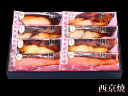 【 輝 】【 選べる!京の 西京焼 or 西京漬 セット 8切詰め合わせ】 焼魚 魚 おつまみ 酒の肴 男性 高級 西京焼き ギフト セット 送料無料 誕生日プレゼント 結婚内祝い お歳暮 内祝い 敬老の日 プレゼント 孫 ギフト 2