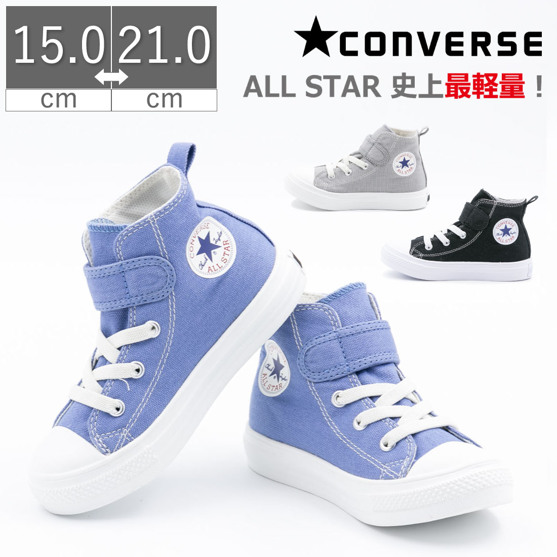 靴, スニーカー 10OFF CONVERSE CHILD ALL STAR LIGHT V-1 HI