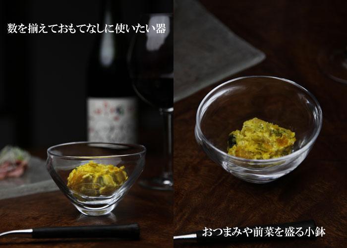 小鉢「くもい」 豆鉢・小蜂・中鉢・大鉢・ガラスの鉢・和食器のガラス器や食器の通販・販売