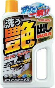 ウィルソン WILLSON 洗う艶出しWAX ライトカラー車用【03089】