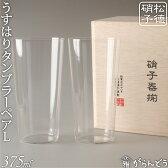 うすはり 松徳硝子 タンブラーL木箱2P ビアカップ・ビアグラス