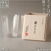 うすはり 松徳硝子 舞グラス(オールドS,M,L) タンブラー・ロックグラス