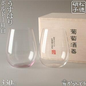 究極の手仕事♪松徳硝子の「うすはり」ワイングラス【レビューを書いて3%OFF♪】うすはり 松...