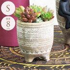民族 プランターポット エジプト 隆盛の色 S 直径8cm アンティーク プランター おしゃれ 鉢 底穴あり 足付き