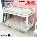 【耐荷重 300kg】2段ベッド 二段ベッド ムーン2-GKI(本体のみ) 耐震 2段ベッド ベッド...