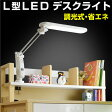 【送料無料】L型 LED デスク ライト-GKI 照明 学習机 勉強机 目に優しい|おしゃれ 電気 スタンド 卓上ライト デスクスタンド スタンドライト モダン テーブルライト 読書 調光式 ledライト デスクスタンドライト 学習ライト コンセント led照明器具 学習デスク