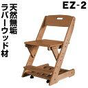 【 送料無料 】学習椅子 学童椅子 学習チェア 木製椅子 EZ-2-GKI(単品) チェアー 大人用 ユニットデスク 学習机 学習デスク ヘンリー |学習イス おしゃれ 椅子 女の子 子供 デスク 高校生 大人 いす イス こども 子ども机 キッズ 子供用 システムデスク