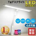 デスクライト LED T型LEDデスクライト-GKI デスク ライト 無段階 調光 付き 目に優し……