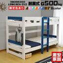 二段ベッド2段ベッド ロータイプ【耐荷重500kg】 ローシ...