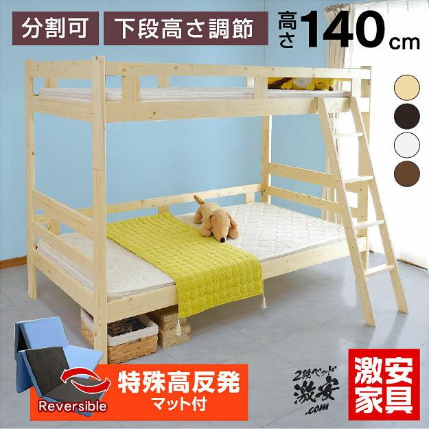 三つ折りマットレス2枚付【送料無料】2段ベッド 激安.com-GKIエコ塗装 2段ベッド すのこ 2段ベット 木製ベッド 子供用 ベッド すのこ シングル 大人用 宮付き | 二段ベッド 二段ベット コンパクト