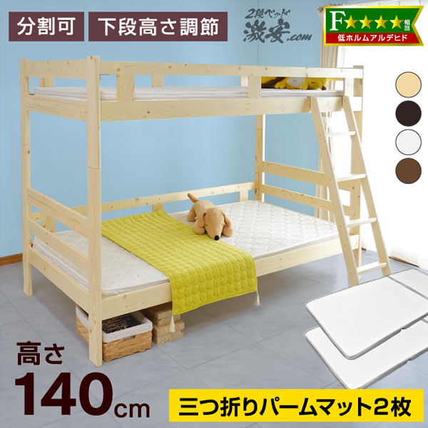 高さ138cm 二段ベッド はしご付き 子ども用 ナチュラル 天然木 2段ベッド 送料無料 子供部屋 通販 ベッド 低い キッズ家具 パイン コンパクト ベット モダン 白 ホワイト ロータイプ 無垢 カントリー調 セミシングル 木製