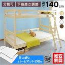 2段ベッド 激安.com-GKI(パームマット付)エコ塗装 ...