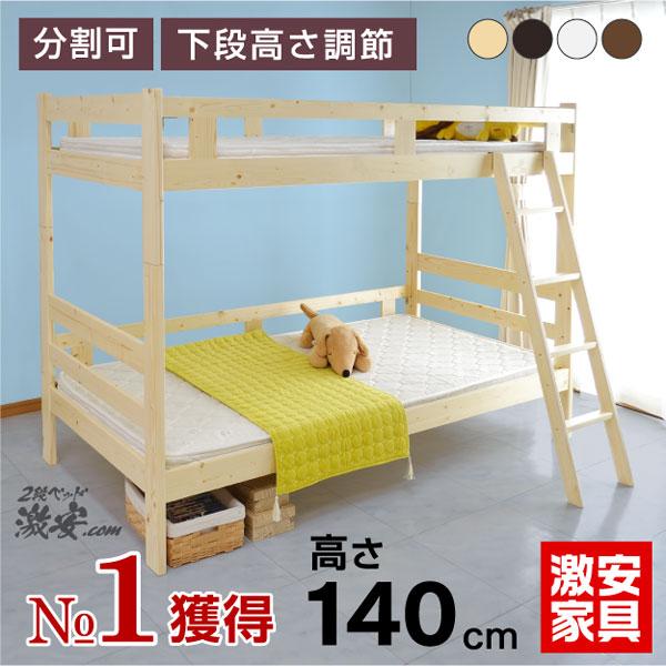 【送料無料】2段ベッド 激安.com-GKI(本体のみ)エコ塗装 子供ベッド 2段ベット 木製 すのこベッド シングル 大人用 宮付き ロータイプ 二段ベッド おしゃれ すのこベット ベッド