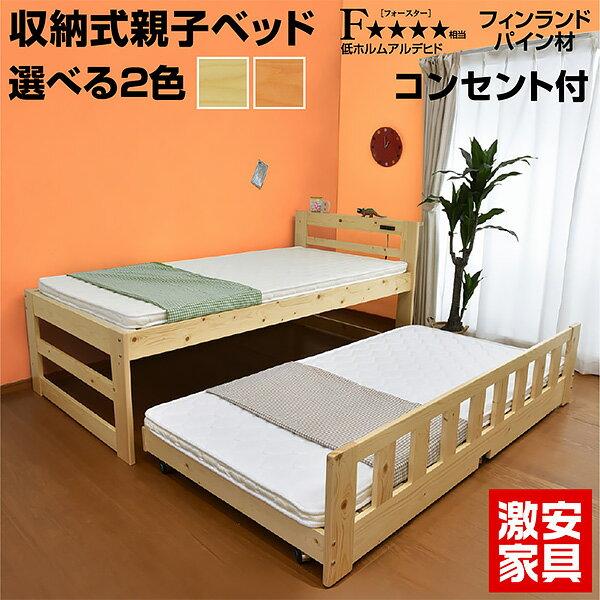 親子ベッド ツインズ-GKI(本体のみ) コンセント付き 二段ベッド 2段ベッド 木製 ベッド 子供用 すのこ シングル コンパクト 大人用 二段ベット 2段ベット |ロータイプ シングルベッド 収納付きベッド スライド ツインベッド キッズ こども ペアベッド