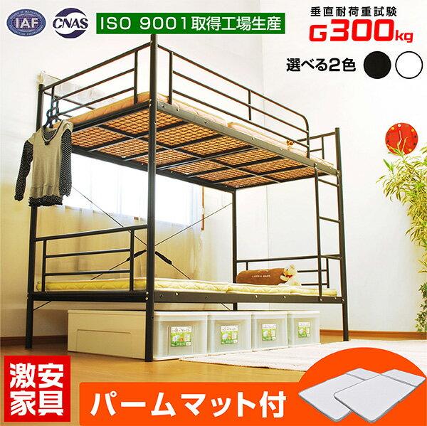 【耐荷重 300kg】二段ベッド 2段ベッド ムーン2-GKA( パームマット 付き)耐震式 金属 パイプ 子供用ベッド 子供ベッド すのこベッド 子供部屋 安全 ベット 寮 大人用 シングル 民泊 二段ベット おしゃれ ホワイト 白 スノコベッド| キッズベッド 2階:激安家具