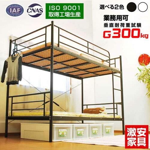 二段ベッド 2段ベッド ムーン2-GKA(本体のみ) 耐震式 金属 パイプ ベッ...