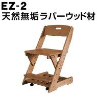 【送料無料】学習椅子学童椅子学習チェア木製椅子EZ-1-GKA大人用子供用ユニットデスク学習机学習デスク