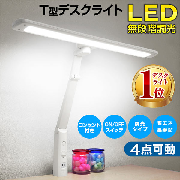 在宅勤務・テレワーク用のおすすめデスクライト⑥T型LEDライト【GKA】