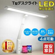 T型LEDデスクライト-GKA調光付き目に優しいLEDデスクライト照明ライト机学習机
