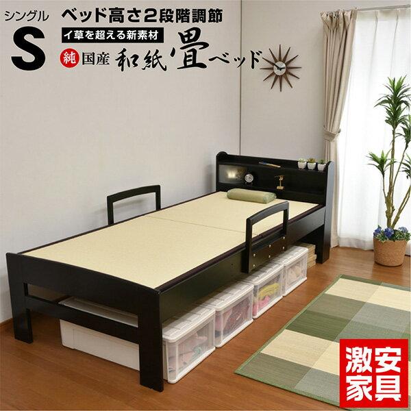 【ベッドフェア】ベッド軽量畳ベッド和-GKALED照明宮棚付きクール涼しいタタミたたみベッド引出し付き宮付きシングルベッドベットシンプルベッド