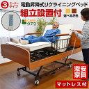 介護ベッド 電動ベッド 電動3モーターベッド ケア3-GKA 開梱設置...
