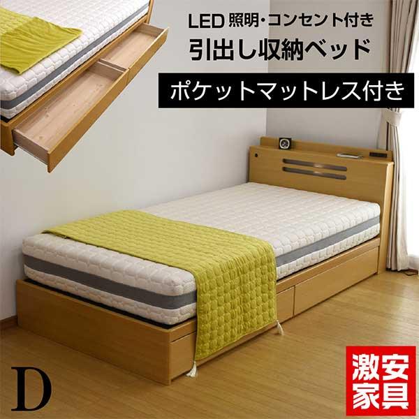【耐久性高いBOX引き出し】ダブル ベッド エルメス-GKA (ポケットコイル マットレス 付き) 収納 ベッド ベット シンプル 大人 LED 照明 引き出し 子供 部屋 収納 付き ベッド ブラウン ナチュラル