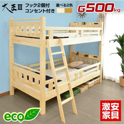 2段ベッド 二段ベッド 宮付き 大臣2-GKA(本体のみ) コンセント付き 木製ベッド 子...