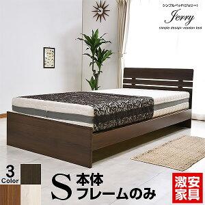 【送料無料】シングルベッドジェリー(ET-0459)-GKAフレームのみロータイプアウトレット|ローベッドローベットローマットレス付きマット付きシングルシングルベットベッドベット木製ベッドすのこベッドスノコベッドすのこベット