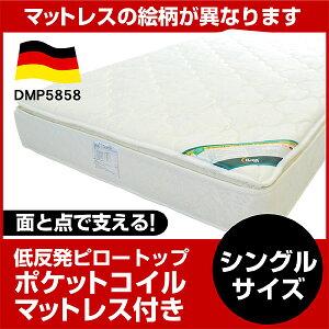 【送料無料】シングルベッドジェリー(ET-0459)-GKA低反発ポケットコイルマットレス5858付き