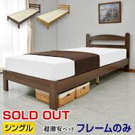 【送料無料】シングルベッド☆超激安ベッド(HRO159)-GKA(フレームのみ)シングルベッドマットレスマット付きコンパクト寮下宿ロータイプアウトレット激安