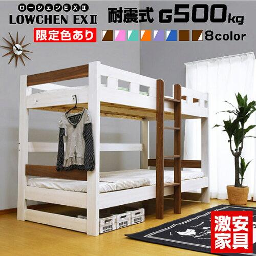 二段ベッド2段ベッド ロータイプ ローシェンEX-GKA(本体のみ) エコ塗装 木製ベッド 子...