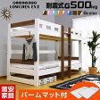 【送料無料】2段ベッド 二段ベッド ロータイプ ローシェンEX-GKA(パームマット付き)木製ベッド 子供用ベッド 子供ベッド すのこベッド 天然木 コンパクト大人用|二段ベット 2段ベット おしゃれ ホワイト 白 本体 コンパクトベッド すのこベット スノコベッド