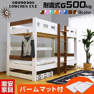 【送料無料】2段ベッド二段ベッドロータイプ2段ベッドローシェンEX-GKA(パームマット付き)木製ベッド子供用ベッド子供ベッドすのこベッド天然木コンパクト大人用