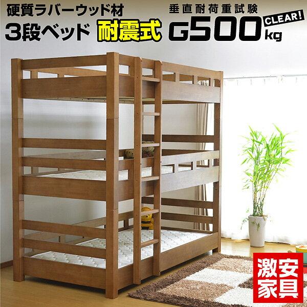 三段ベッド 大人用 耐荷重 500kg ベッド ラバーウッド材 3段ベッド 耐震 木製 頑丈 子供用ベッド 子供ベッド すのこベッド 天然木 コンパクト キッズ 三段ベット 3段ベット すのこ すのこベット 階段 シングルベッド シングル クリオ