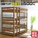 【耐震 耐荷重 500kg】3段ベッド 三段ベッド 木製三段ベッド クリオ-GKA(本体のみ)耐震 ...