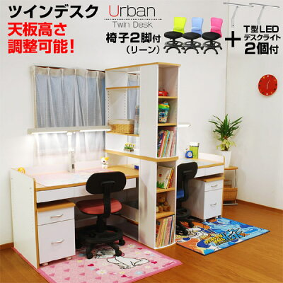 3、Urban Twin Desk
