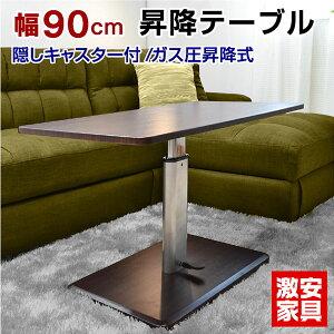 【送料無料】昇降式テーブル9050キャスター付きガス圧ダークブラウン90上下