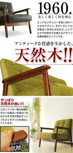 【送料無料】1Pソファーヴィンテージ(1P846)-GKA木製ソファソファーカウチソファカウチソファー布地セール北欧激安レトロローソファーフロアソファ二人掛け座椅子チェアブラウングリーン