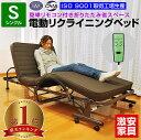 ライフ(BD05-16)-GKA 電動ベッド 折りたたみ ベッド|電動ベット 折りたたみベッド 折り畳みベッド 介護ベッド シングルベッド シングル ベット 介