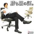 【 送料無料 】オフィス チェア パソコン チェア リクライニング チェア デクシア(BT-2353)-GKA オフィスチェアー リクライニング ロッキング機能 メッシュ オフィスチェアー リクライニング ロッキング チェアー ハイバック パソコン 腰痛