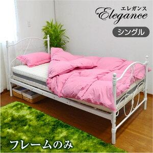 【送料無料】シングルベッドエレガンス(フレームのみ87924)-GKA人気ランキングパイプベッドアイアンベット姫系お姫様女の子シングルベッドベットシンプルベッド激安ベッド