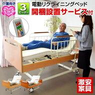 電動ベッド介護ベッド電動3モーターベッドてがる-GKA【介護向け】送料無料電動ベッド介護ベッドモーターベッド電動リクライニングベッドリクライニング介護ベット電動ベット車椅子ランキング常連