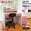 学習机 勉強机 ララ(L型LEDデスクライト+学習椅子ラッキ...